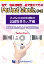 PERFECT CHECKシリーズ 聴音模擬試験 武蔵野音楽大学編【沖縄・離島以外送料無料】