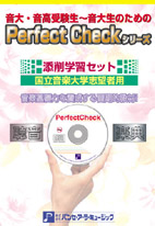 PERFECT CHECKシリーズ 添削学習セット 国立音楽大学志望者用【沖縄・離島以外送料無料】