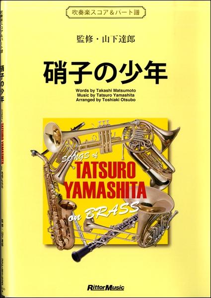 【取寄品】硝子の少年 SONGS of TATSURO YAMASHITA on BRASS 吹奏楽スコア&パート譜【楽譜】【送料無料】【smtb-u】[音符クリッププレゼント]