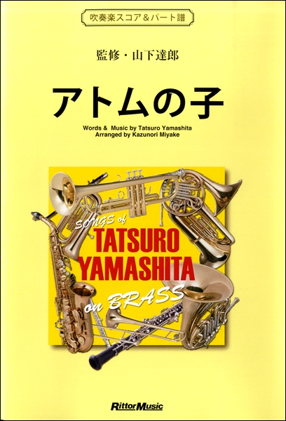 【取寄品】アトムの子 SONGS of TATSURO YAMASHITA on BRASS 吹奏楽スコア&パート譜【楽譜】【送料無料】【smtb-u】[音符クリッププレゼント]