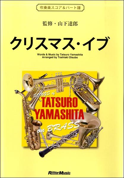 クリスマス・イブ SONGS of TATSURO YAMASHITA on BRASS 吹奏楽スコア&パート譜【楽譜】【沖縄・離島以外送料無料】
