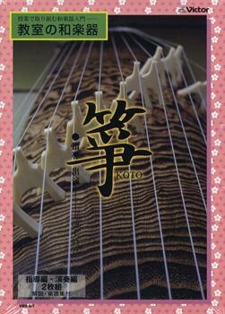 【取寄品】DVD 授業で取り組む和楽器入門 教室の和楽器 箏【メール便不可商品】【沖縄・離島以外送料無料】