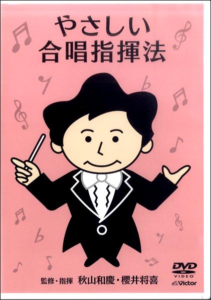 【取寄品】DVD やさしい合唱指揮法【メール便不可商品】【沖縄・離島以外送料無料】[おまけ付き]