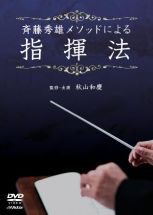 【取寄品】DVD 斉藤秀雄メソッドによる 指揮法【メール便不可商品】【沖縄・離島以外送料無料】