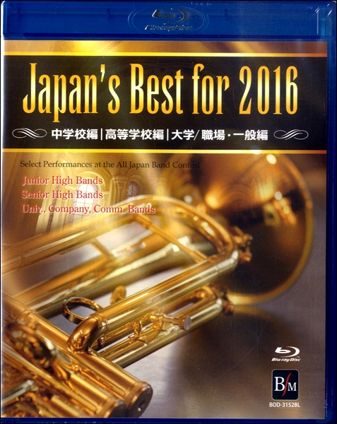【取寄品】BLU-RAY JAPAN'S BEST FOR 2016 初回限定BOXセット【メール便不可商品】【沖縄・離島以外送料無料】