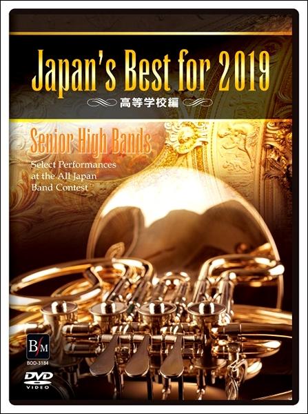 【取寄品】DVD Japan's Best for 2019 高校編【メール便不可商品】【沖縄・離島以外送料無料】[おまけ付き]