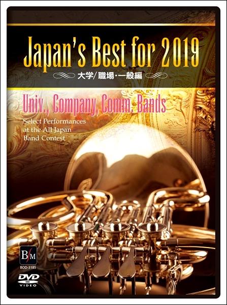 【取寄品】DVD Japan's Best for 2019大学職場一般編【メール便不可商品】【沖縄・離島以外送料無料】[おまけ付き]