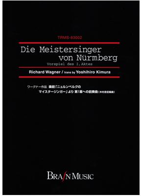 【取寄品】ニュルンベルグのマイスタージンガー 第1幕への前奏曲/ワーグナー【楽譜】【沖縄・離島以外送料無料】