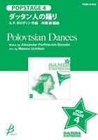 POPSTAGE 4 ダッタン人の踊り A.P.ボロディン/作曲【楽譜】【送料無料】【smtb-u】[音符クリッププレゼント]