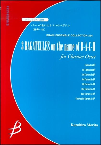 【取寄品】クラリネット8重奏 バッハの名による3つのバガテル【楽譜】【沖縄・離島以外送料無料】[おまけ付き]