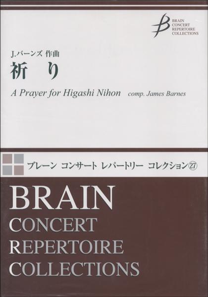 ブレーン コンサート レパートリー コレクション( )祈りA PRAYER FOR HIGASHI NIHON【楽譜】【送料無料】【smtb-u】[おまけ付き]