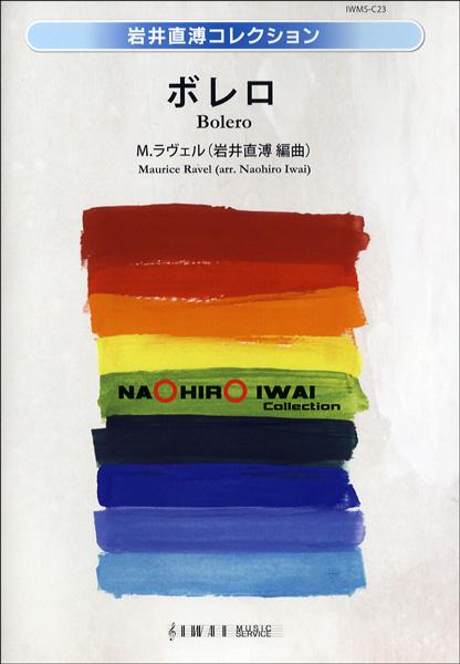 岩井直溥コレクション ボレロ IWMS-C23【楽譜】【沖縄・離島以外送料無料】