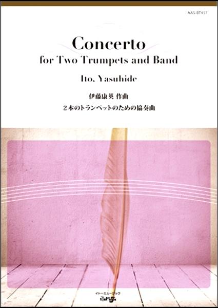 【取寄品】【楽譜】2本のトランペットのための協奏曲【楽譜】【沖縄・離島以外送料無料】