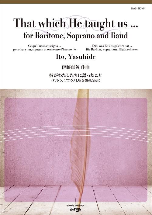 【取寄品】【楽譜】彼がわたしたちに語ったこと-バリトン、ソプラノと吹奏楽の【楽譜】【沖縄・離島以外送料無料】
