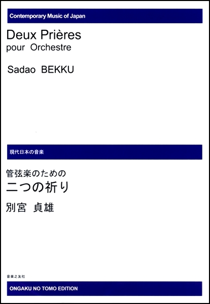 【取寄品】【受注生産品・納期約1ヶ月】現代日本の音楽 管弦楽のための二つの祈り[オンデマンド版]【楽譜】【沖縄・離島以外送料無料】[おまけ付き]