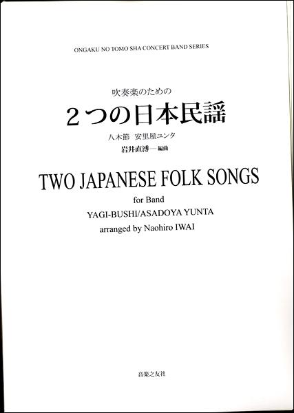 【取寄品】【受注生産品・納期約1ヶ月】吹奏楽のための2つの 日本民謡[オンデマンド版]【楽譜】【沖縄・離島以外送料無料】