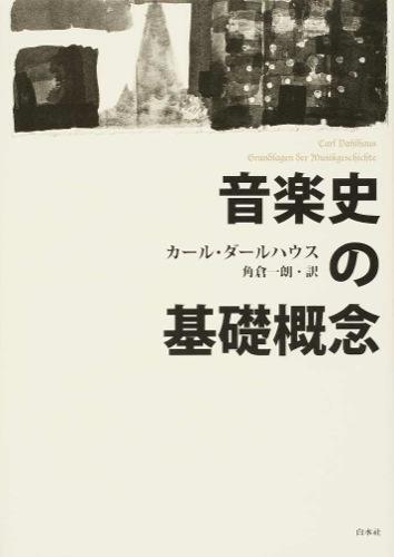 音楽史の基礎概念【沖縄・離島以外送料無料】[おまけ付き]