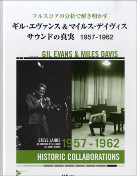 フルスコアの分析で解き明かす ギル・エヴァンス&マイルス・デイヴィス サウンドの真実 1957-1962【沖縄・離島以外送料無料】