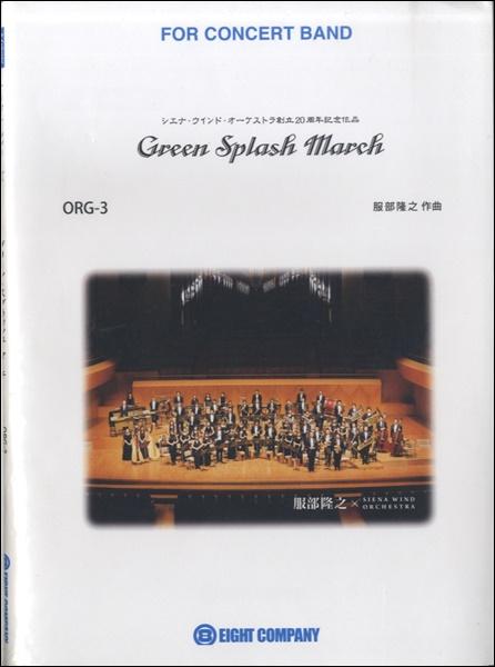 【取寄品】ORG3 グリーン・スプラッシュ・マーチ【楽譜】【沖縄・離島以外送料無料】