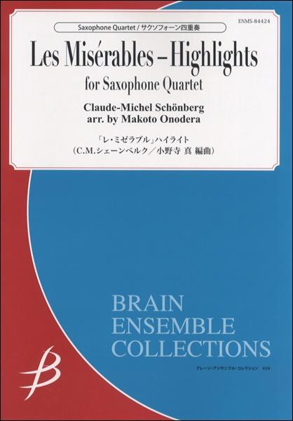 サクソフォーン4重奏 レ・ミゼラブルハイライトシェーンベルク【楽譜】【送料無料】【smtb-u】[おまけ付き]
