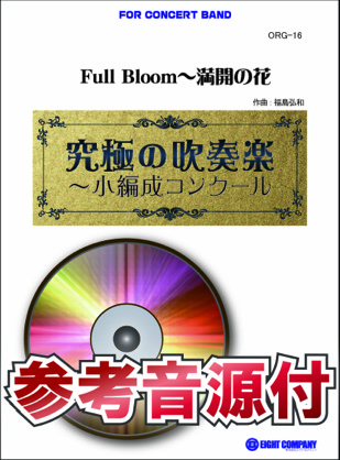 Full Bloom 満開の花【楽譜】【沖縄・離島以外送料無料】