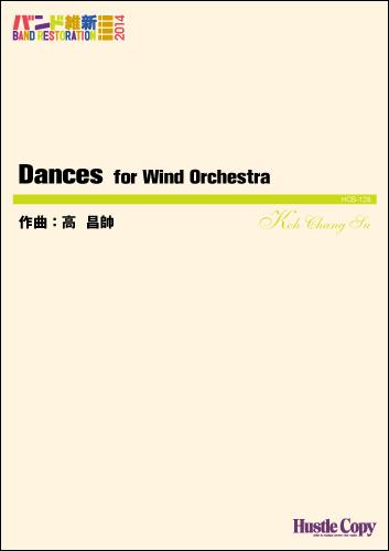 吹奏楽(バンド維新2014) Dances for Wind Orchestra【楽譜】【沖縄・離島以外送料無料】