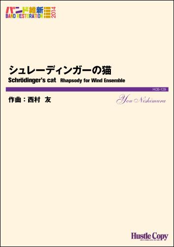 吹奏楽(バンド維新2014) シュレーディンガーの猫【楽譜】【沖縄・離島以外送料無料】