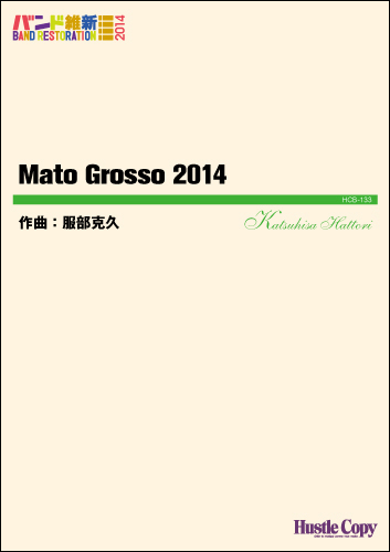 吹奏楽(バンド維新2014) Mato Grosso 2014【楽譜】【送料無料】【smtb-u】[音符クリッププレゼント]