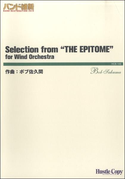 バンド維新2015SELECTION FROM 'THE EPITOME'for Wind Orchestra(ボブ佐久間)【楽譜】【沖縄・離島以外送料無料】