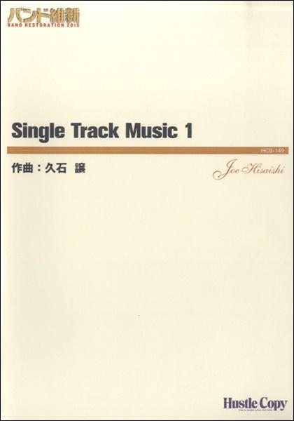 バンド維新2015 SINGLE TRACK MUSIC 1【楽譜】【沖縄・離島以外送料無料】