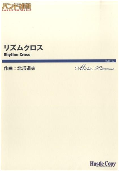 バンド維新2015 リズムクロス【楽譜】【沖縄・離島以外送料無料】