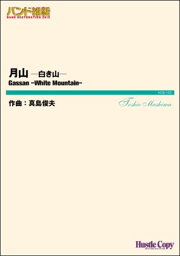 バンド維新2015 月山-白き山-【楽譜】【沖縄・離島以外送料無料】