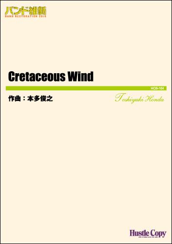 吹奏楽(小編成)バンド維新2016CRETACEOUS WIND【楽譜】【沖縄・離島以外送料無料】
