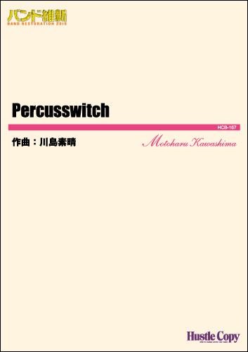 吹奏楽(小編成)バンド維新2016PERCUSSWITCH【楽譜】【沖縄・離島以外送料無料】