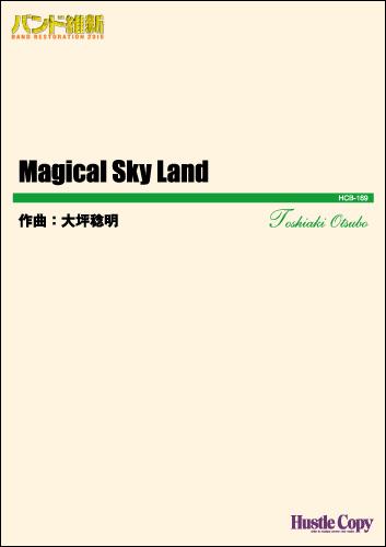 吹奏楽バンド維新2016MAGICAL SKY LAND【楽譜】【沖縄・離島以外送料無料】