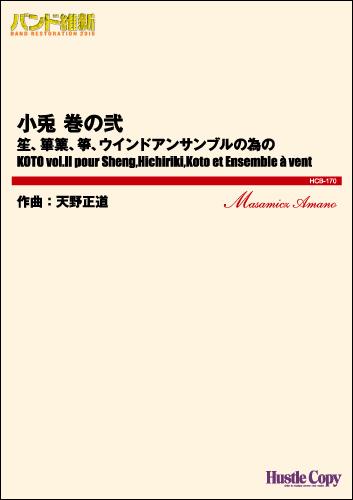 吹奏楽(小編成) (バンド維新2016) 小兎 巻の弐【楽譜】【沖縄・離島以外送料無料】