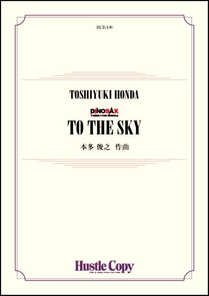 吹奏楽 TO THE SKY【楽譜】【沖縄・離島以外送料無料】