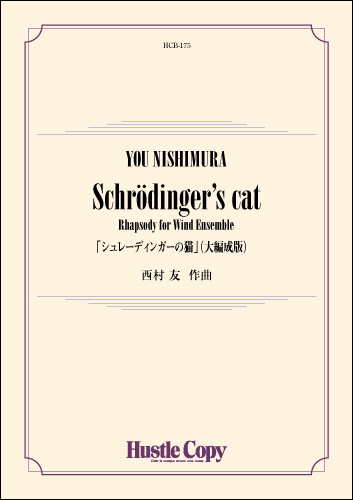 吹奏楽SCHRODINGER'S CATシュレーディンガーの猫【楽譜】【沖縄・離島以外送料無料】