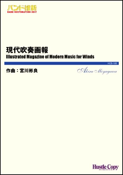 吹奏楽(小編成)(バンド維新2017)現代吹奏画報【楽譜】【沖縄・離島以外送料無料】