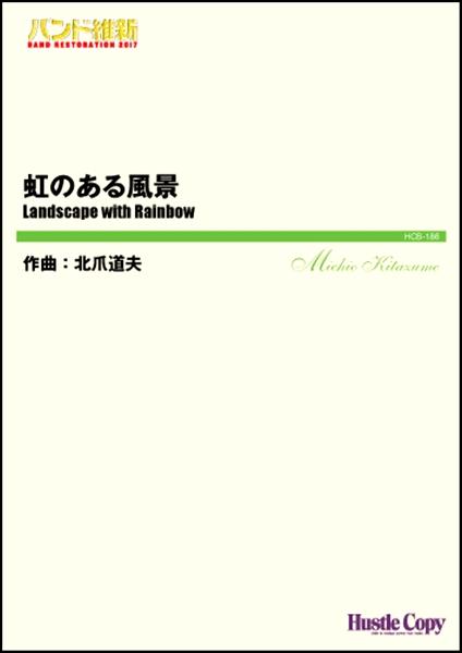 吹奏楽(小編成)(バンド維新2017)虹のある風景【楽譜】【沖縄・離島以外送料無料】