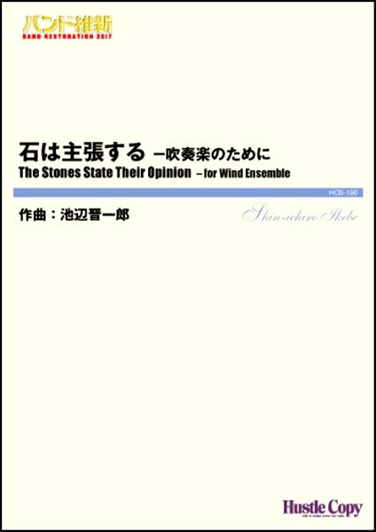 吹奏楽(小編成)(バンド維新2017)石は主張する-吹奏楽のた【楽譜】【沖縄・離島以外送料無料】