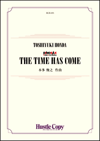 吹奏楽 THE TIME HAS COME【楽譜】【沖縄・離島以外送料無料】