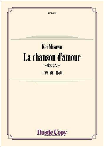 吹奏楽 La chanson d'amour~愛のうた~【楽譜】【沖縄・離島以外送料無料】