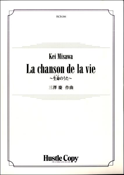 吹奏楽LA CHANSON DE LA VIE~生命のうた~【楽譜】【沖縄・離島以外送料無料】
