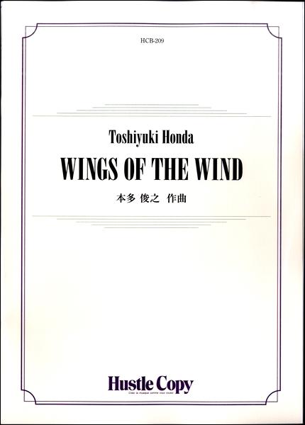 WINGS OF THE WIND【楽譜】【沖縄・離島以外送料無料】