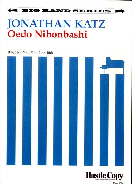 【ビッグバンド】 Oedo Nihonbashi/ジョナサン・カッツ【楽譜】【沖縄・離島以外送料無料】[おまけ付き]