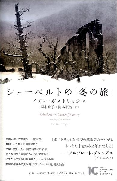 シューベルトの「冬の旅」 イアン・ボストリッジ/著【沖縄・離島以外送料無料】[おまけ付き]