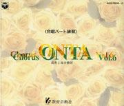 CD コーラスオンタ 06【メール便不可商品】【送料無料】【smtb-u】[音符クリッププレゼント]