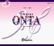CD コーラスオンタ 09【メール便不可商品】【送料無料】【smtb-u】[音符クリッププレゼント]