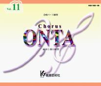 CD コーラスオンタ 11 (CD4枚組)【メール便不可商品】【沖縄・離島以外送料無料】
